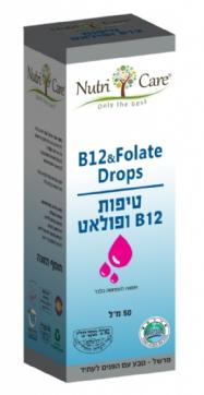 ויטמין B12 ופולאט-טיפות