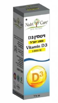 """ויטמין D3 טיפות - 1000 יחב""""ל"""